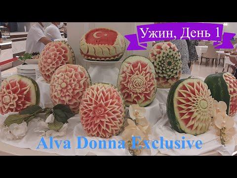 Наш 1 ужин в Alva Donna Exclusive Hotel \u0026 Spa 5*, Белек, Турция, 4К, май 2021