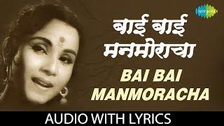 Bai Bai Manmoracha with lyrics   बाई बाई मन मोराचा   Lata Mangeshkar   Mohityanchi Manjula