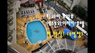 하와이 신혼여행 애스톤와이키키 호텔 로비와 수영장 (A…
