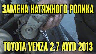 TOYOTA VENZA 2.7 AWD 2013 | Замена натяжного ролика
