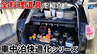【車中泊快適化】車中泊の料理道具を全紹介します!【キャンプにも】