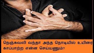 நெஞ்சுவலி வந்தா அந்த நொடியில் உயிரை காப்பாற்ற என்ன செய்யணும்? - Tamil Health News