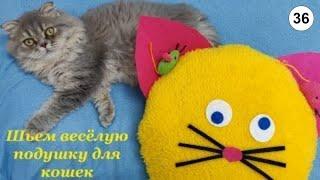 Шьем весёлую подушку для кошек