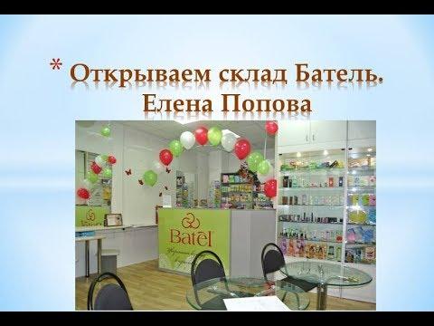 Как открыть склад с нуля Батель Онлайн Елена Попова