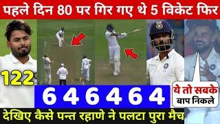देखिए,पहले टेस्ट के पहले दिन ही Rishabh Pant ओर Ajinkay Rahane का आया तूफ़ान,उड़ा डाले सबके होश
