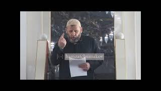 Шейх Хамзат Чумаков / Не тратьте своё время зря , изучайте религию.