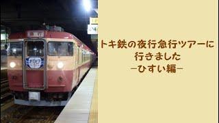 【413系】トキ鉄の夜行急行ツアーに行きました -ひすい編-【市振】