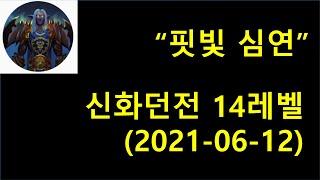 핏빛 심연 신화던전 14레벨 공략 (2021-0612)