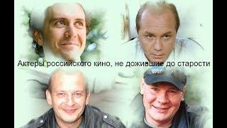 Актеры российского кино, не дожившие до старости