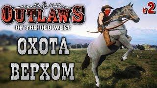 Outlaws of the Old West #2 🐎 - Охота Верхом на Лошади - Бандиты - Выживание