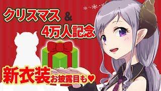 [LIVE] 【祝】クリスマス&4万人記念!新衣装お披露目も!たくさん受け取ってね!【西園寺メアリ / ハニスト】