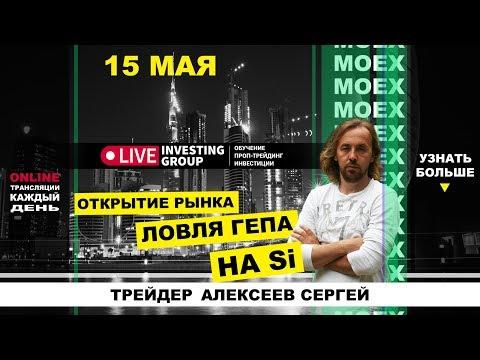 Трейдинг в прямом эфире Алексеев Сергей