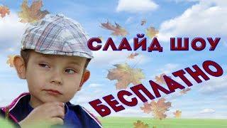 Дети и Осень    Бесплатный проект