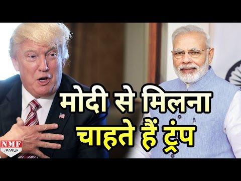 इस साल के आखिर में America जाएंगे PM Modi, Trump ने जताई मेजबानी करने की इच्छा