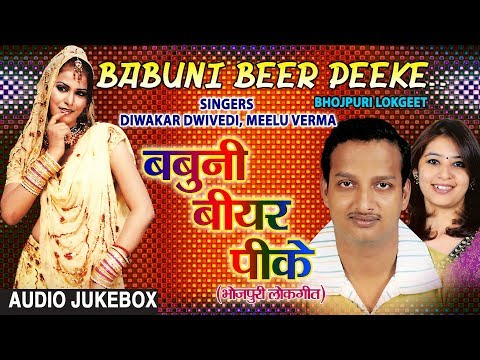 BABUNI BEER PEEKE | BHOJPURI OLD LOKGEET AUDIO SONGS JUKEBOX | SINGER - DIWAKAR DWIVEDI, MEELU VERMA