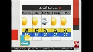 فيديو.. الأرصاد تكشف حالة الطقس خلال أيام عيد الفطر