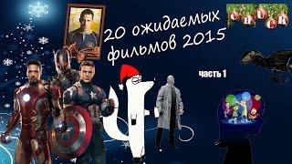 20 ожидаемых фильмов 2015 года. Часть I