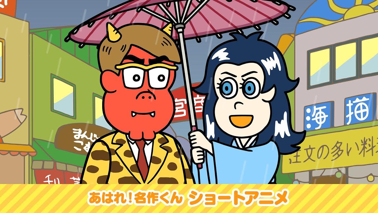 【新作】あはれ!名作くん「雨女先生のデート」【YouTube限定アニメ】【小野賢章・花澤香菜】