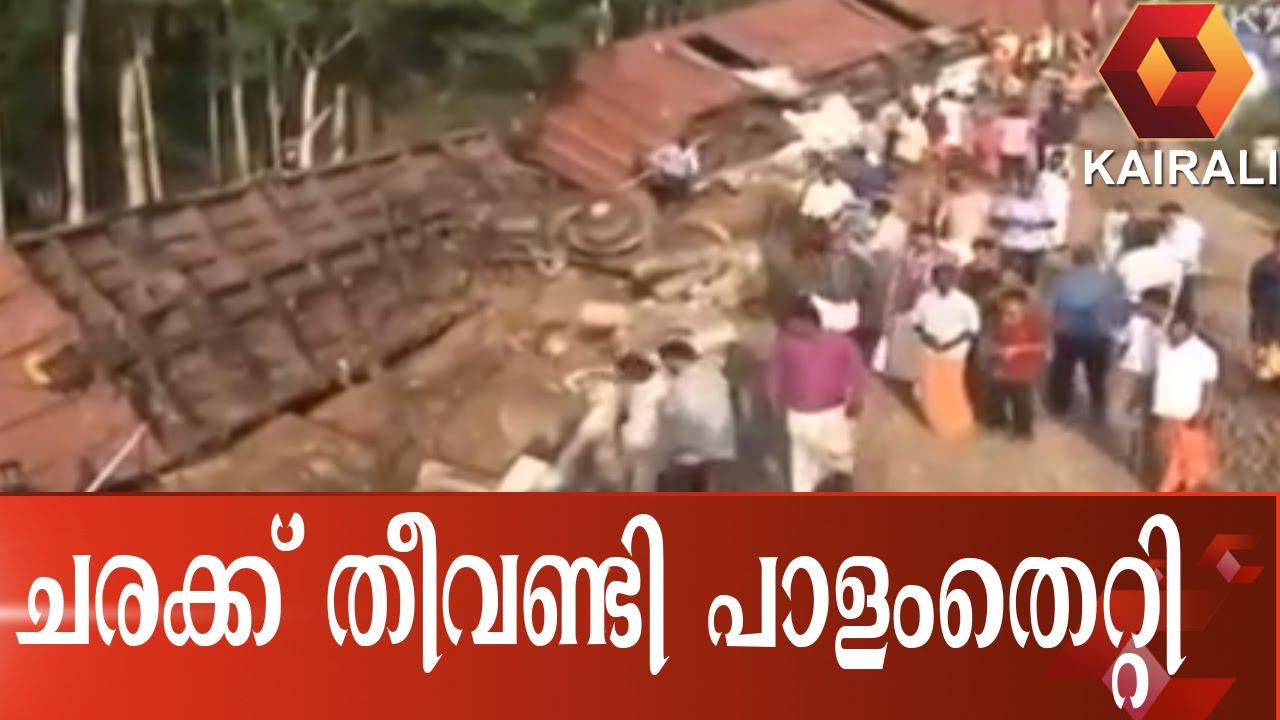 Goods Train Derailed Near Karunagappally In Kollam