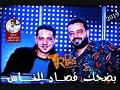 موال جديد 2019 حسن عبد الوهاب بضحك قصاد الناس -شعبى جديد 2019