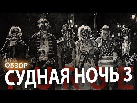 Пародия на фильм Судная ночь - Знакомьтесь, семейка Блэков (2016) Русский трейлер
