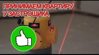 видео Как принимать квартиру в новостройке