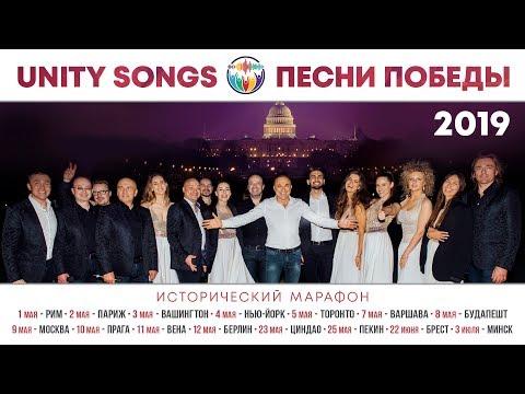 Хор Турецкого & SOPRANO - Песни Победы/Unity Songs 2019