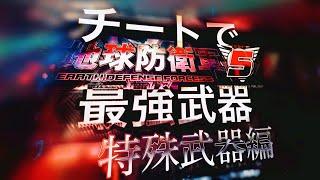 """【地球防衛軍5】最強の""""特殊""""武器 5選【チート】"""