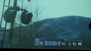 鶴岡雅義と東京ロマンチカ - 千歳空港