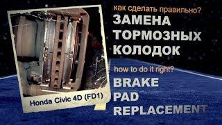 Правильная ЗАМЕНА КОЛОДОК Civic 4D | DIY Сorrect Brake Pad Replacement Civic FD