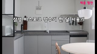 삼성 비스포크 정수기 …