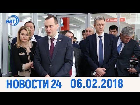 Новости Дагестан за 06.02.2018 год