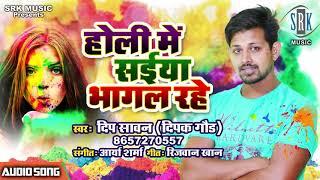Holi Mein Saiyan Bhagal Rahe | Deep Sawan | Bhojpuri Superhit Holi Song 2019