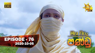 Maha Viru Pandu | Episode 76 | 2020-10-05 Thumbnail