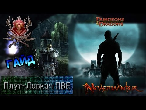 Гайд  Плут-ловкач ПВЕ(м8-9),Мастер-Лазутчик/Палач игра Neverwinter
