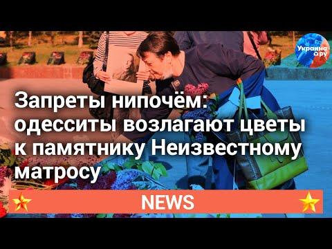 #Одесса помнит: одесситы с самого утра несут цветы к памятнику Неизвестному матросу