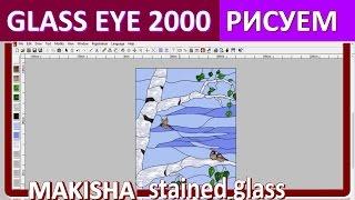 Glass eye 2000. Урок 1. Рисовать эскиз витража на компьютере