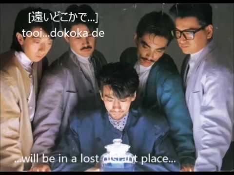 安全地帯 (玉置浩二)  - 行かないで [Ikanaide] (English Lyrics + Romaji)