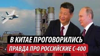 В Китае проговорились. Правда про российские С-400