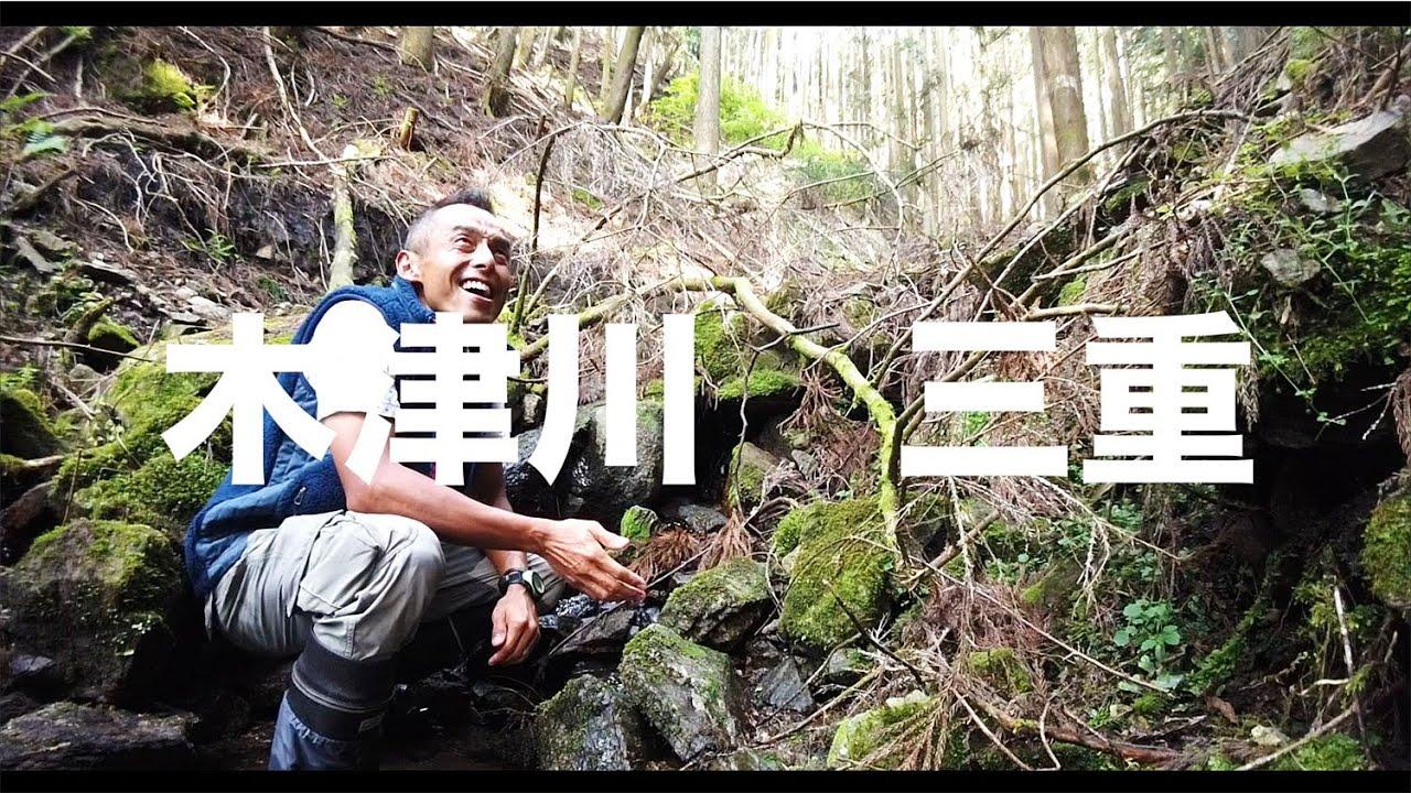 【空の旅#71】「こりゃぁ・・木津川源流行くしかない!」空撮・多胡光純 木津川_Kizugawa aerial