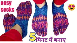 पुराने कपड़ों से बनाए अंगूठे वाले गर्म ऊनी मोजे/DIY winter socks/ ladies  socks cutting stitching