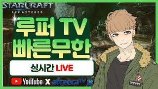 【 루퍼 생방송 Live 】 빨무 스타 스타크래프트 빠른무한 팀플 (2020-10-20 화요일)