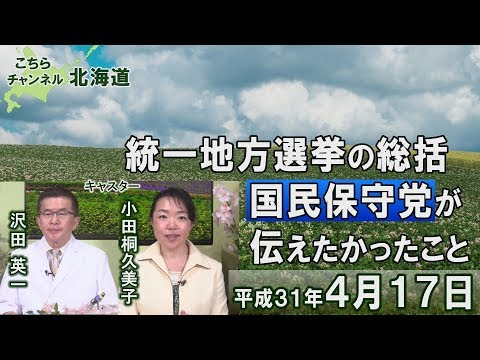 【ch北海道】統一地方選挙の総括。国民保守党が伝えたかったこと[H31/4/17]