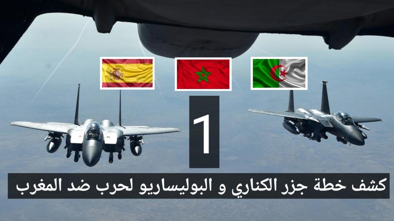 وزارة الدفاع الإسبانية تكشف التنسيق بين جزر الكناري والبوليساريو لحرب ضد المغرب