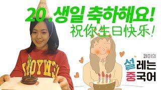 #20 [페이의 설레는 중국어] 제20과 p.140~145 (생일 축하해요)