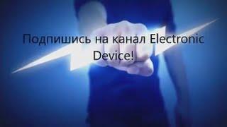#Трейлер канала Electronic Device.