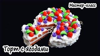 Торт с ягодами * Кулинарная миниатюра из полимерной глины *  Мастер-класс по лепке из пластики