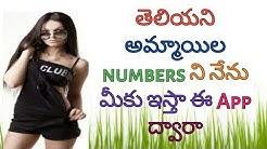 How to find unknown girls mobile numbers Telugu | తెలియని అమ్మాయిలతో చాట్ చెయ్యడం ఎలాగ