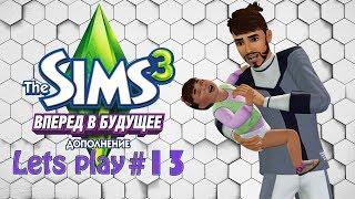 Давай играть The sims 3 Вперед в будущее #13 Первые заморозки
