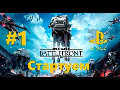 PS4 Star Wars Battlefront. #1 Стартуем